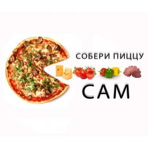 Пицца – конструктор
